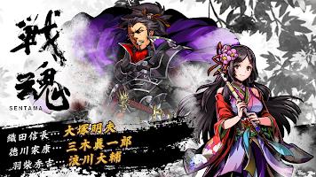 Screenshot 1: 戦魂 -SENTAMA- 【本格戦国シミュレーションRPG】