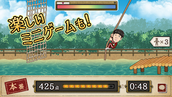 Screenshot 4: NHK 人生QUEST~日村大冒險~