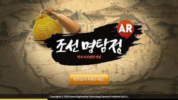 Screenshot 1: 朝鮮名偵探 AR