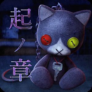 Icon: 脱出ゲーム:呪巣 -起ノ章-