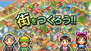 Screenshot 1: 箱庭小鎮