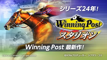 Screenshot 1: Winning Post Stallion