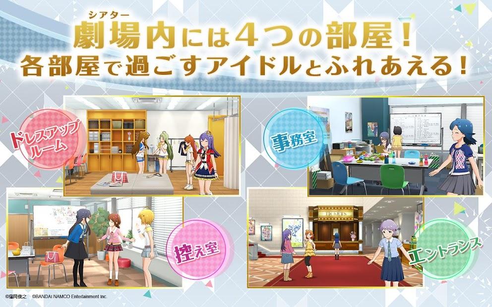 Screenshot 4: 偶像大師 MILLION LIVE!THEATER DAYS