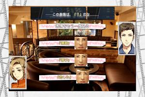 """Screenshot 3: 嘘発見人【万目今日助】《""""新""""心理分析アドベンチャー》体験版"""