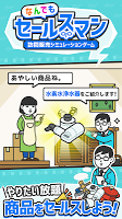 Screenshot 1: なんでもセールスマン 訪問販売シミュレーションゲーム