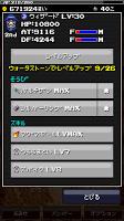 Screenshot 3: ふろんてぃあクエスト