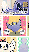 Screenshot 1: Handsome Bird Transformation  | Japanese