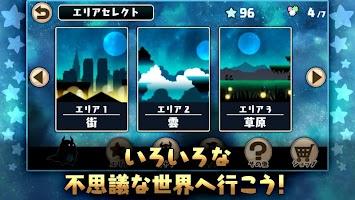 Screenshot 3: Hoshikui