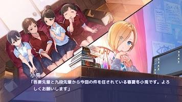 Screenshot 2: 九段怪談