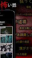 Screenshot 2: 意味が分かると怖い話-この意味怖を謎解きできるか