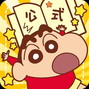 Icon: 【公式】クレヨンしんちゃん オラのぶりぶりアプリだゾ マンガもゲームもおてんこもりもり 毎日みれば~