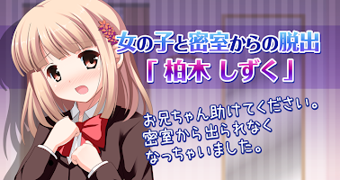 Screenshot 1: 脱出ゲーム:女の子と密室からの脱出「柏木しずく」