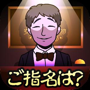 Icon: 微笑交際俱樂部