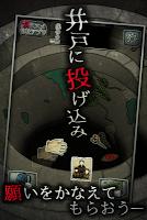 Screenshot 4: 沉默的水井 ~33個願望~ (日版)