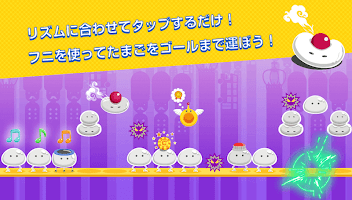 Screenshot 1: Funi-フニフニでノリノリなリズムタップゲーム-