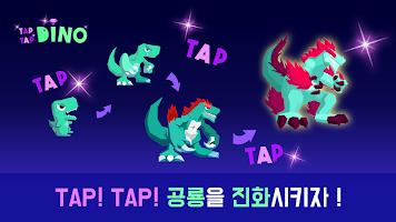 Screenshot 1: 공룡키우기 : 탭탭디노