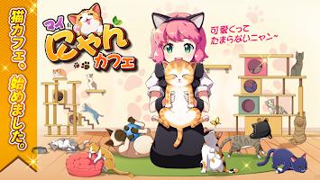 Screenshot 1: 貓咪咖啡店