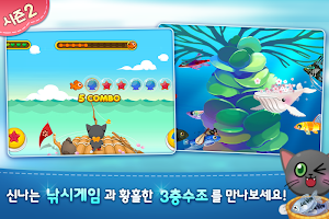 Screenshot 4: 아쿠아스토리 for kakao