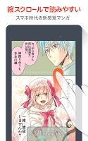 Screenshot 3: 【無料漫画】ネト充のススメ/comicoで大人気のマンガ作品