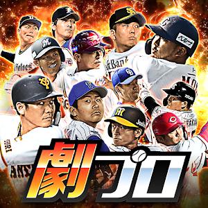 Icon: 戲劇性!逆轉職業棒球