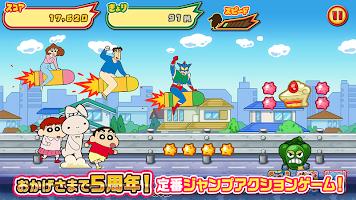 Screenshot 1: クレヨンしんちゃん 嵐を呼ぶ 炎のカスカベランナー!!
