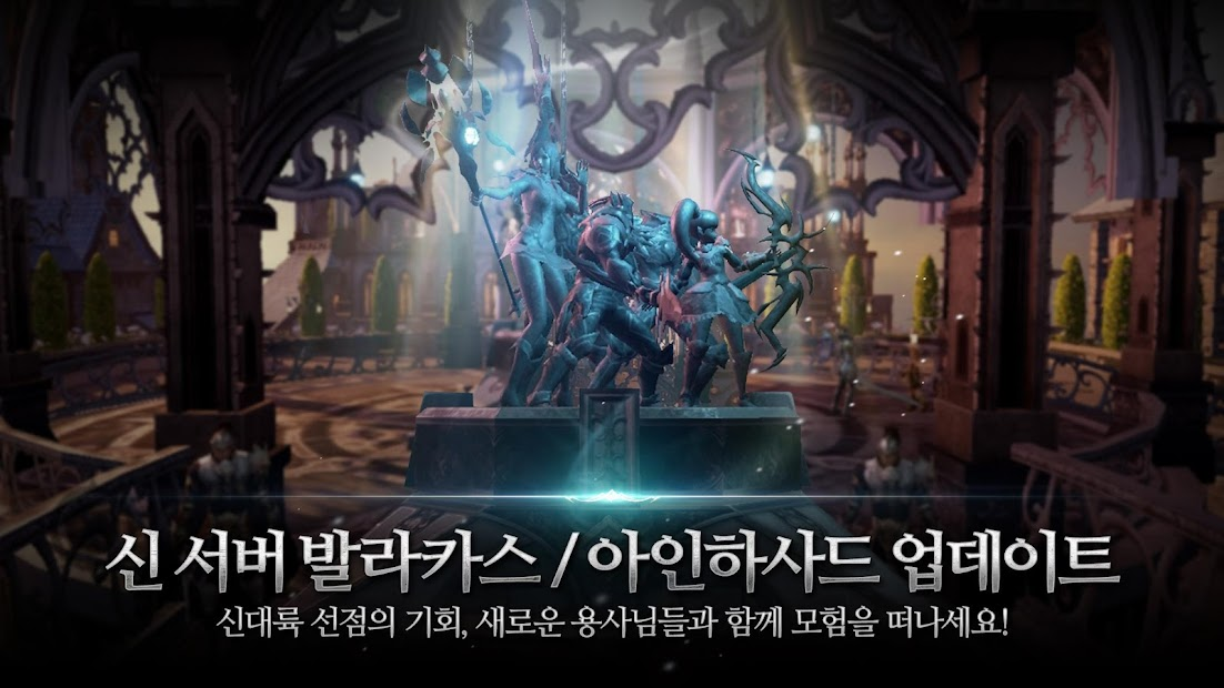 how to play lineage 2 revolution sea server