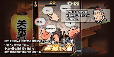 Screenshot 2: 关东煮店人情故事 ~今晚 奇迹将在小店发生~ (簡中版)
