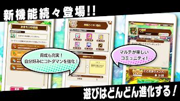 Screenshot 4: コトダマン ‐ 共闘ことばRPG