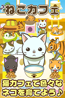 Screenshot 1: Neko Cafe