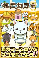 Screenshot 1: 貓咪咖啡館 (日版)