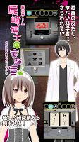 Screenshot 1: 脱出ゲーム 屍崎博士の実験室