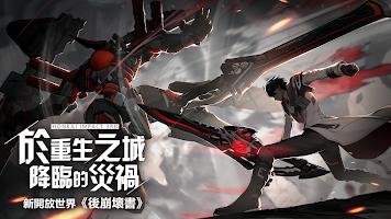 Screenshot 1: Honkai Impact 3rd   Chino Tradicional