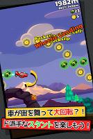 Screenshot 2: スピン&ダウン 〜クレイジースタント〜