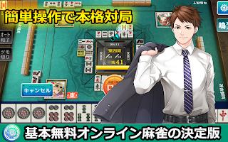 Screenshot 1: 麻雀 天極牌 by Hangame | お手軽オンライン対戦 麻雀入門 【無料麻雀アプリ】