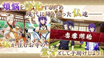 Screenshot 2: なむあみだ仏っ!-蓮台 UTENA-