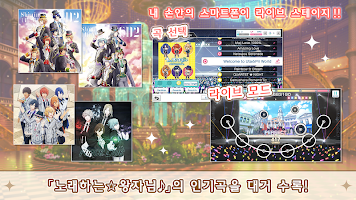 Screenshot 1: 노래의 ☆ 왕자님 ♪ Shining Live | 글로벌버전