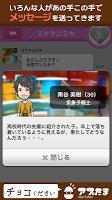 Screenshot 3: チョコください