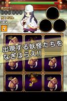 Screenshot 2: 陰陽師安倍晴明〜妖怪退治録〜