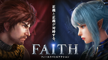 Screenshot 1: FAITH - フェイス