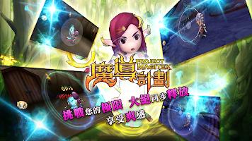 Screenshot 1: Project Magitek 魔導計劃