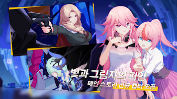 Screenshot 2: Honkai Impact 3 | Korean