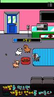 Screenshot 3: 나는 개가 되었다 : 강아지 육성 RPG 게임
