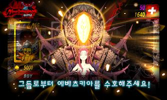 Screenshot 3: 永不落幕的戰爭