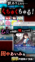 Screenshot 2: くちゅくちる