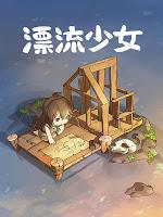 Screenshot 4: 漂流少女
