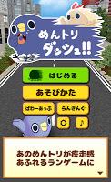 Screenshot 1: めんトリダッシュ!!