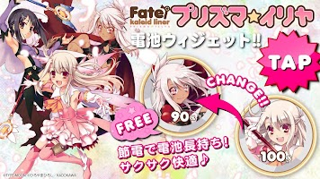 Screenshot 1: Fate/kaleid liner 魔法少女☆伊莉雅 電池小工具