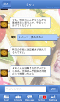 Screenshot 2: Bocchi - Fake Social Network -