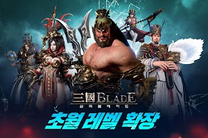 Screenshot 1: Three Kingdom Blade | Korean