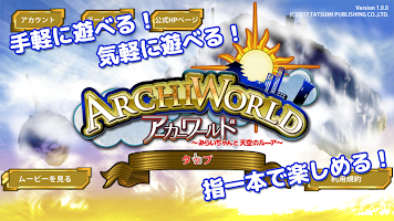 Screenshot 1: ArchiWorld